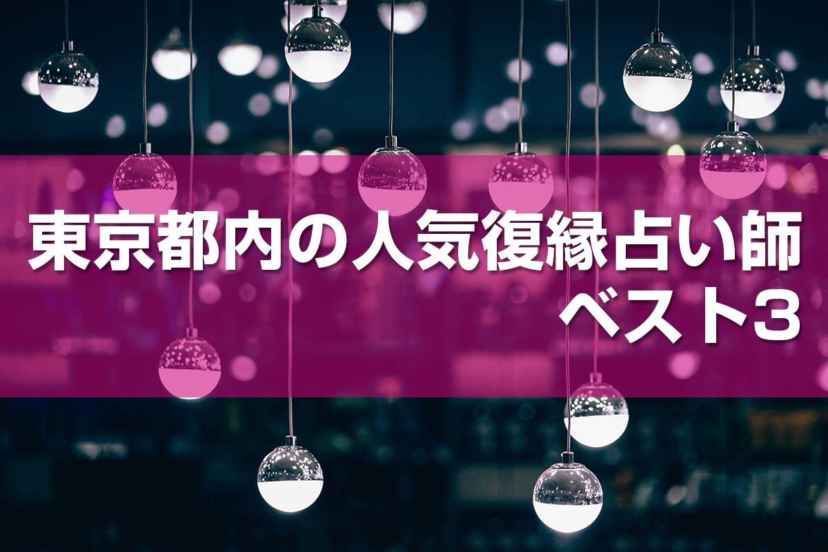 東京都内の人気復縁占い師ベスト3