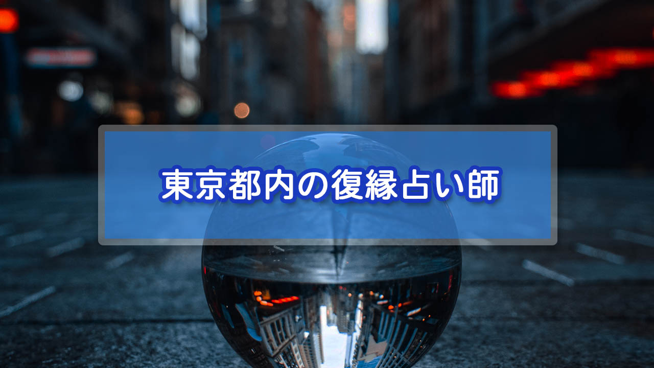 東京都内の復縁占い師・人気ベスト5