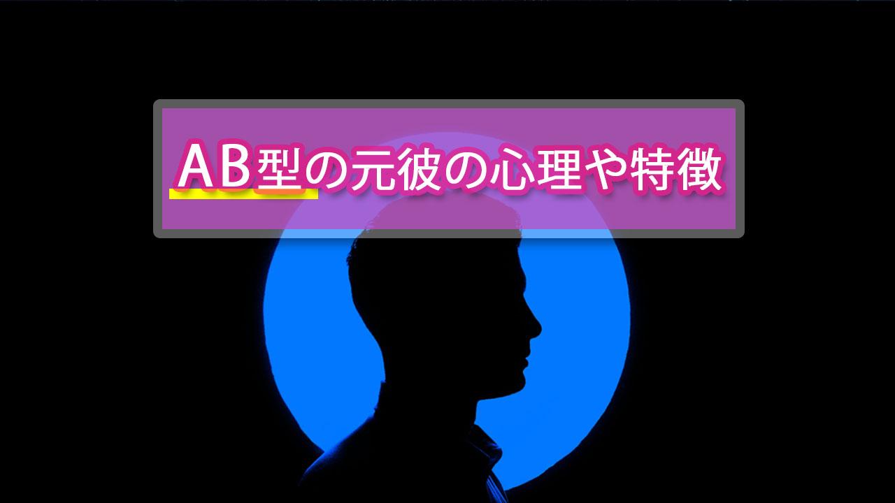 AB型の元彼の心理や特徴を解説!復縁する方法6選